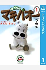 みどりのマキバオー 1 (ジャンプコミックスDIGITAL) Kindle版