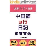 中国語3行日記のすすめ!無料アプリを使った初心者向け勉強方法