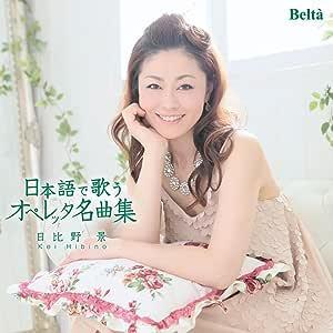 日本語で歌うオペレッタ名曲集