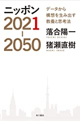 ニッポン2021-2050 データから構想を生み出す教養と思考法 (角川書店単行本) Kindle版
