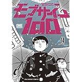 モブサイコ100 (14) (裏少年サンデーコミックス)