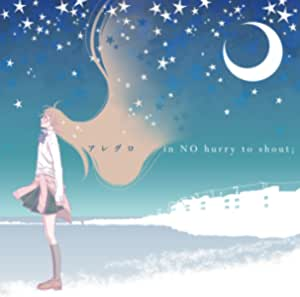 in NO hurry to shout;「アレグロ」