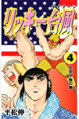 リッキー台風 4 Kindle版
