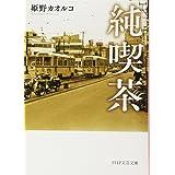 純喫茶 (PHP文芸文庫)