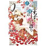 月の王子と千夜恋夜の花語り (ミッシィコミックス/YLC Collection)
