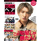 FINEBOYS+plus おしゃれヘアカタログ 2021 SPRING-SUMMER [COVER:向井康二] (HINODE MOOK 608)