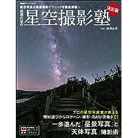 成澤広幸の星空撮影塾 決定版 (双葉社スーパームック)