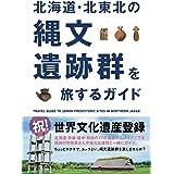北海道・北東北の縄文遺跡群を旅するガイド