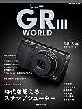 リコー GRIII WORLD (日本カメラMOOK)