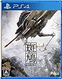 斑鳩 IKARUGA -PS4