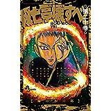 双亡亭壊すべし (20) (少年サンデーコミックス)