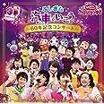 NHK「おかあさんといっしょ」ファミリーコンサート ふしぎな汽車でいこう ~60年記念コンサート~[CD](特典なし)