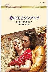 鷹の王とシンデレラ (ハーレクイン・ロマンス) Kindle版