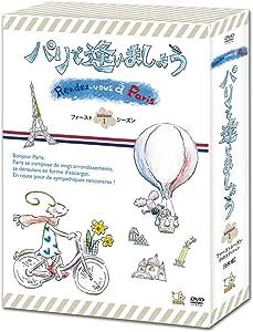 パリで逢いましょう ファーストシーズンBOX DVDエディション