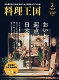 料理王国2020年2月号 おいしい起点、日本橋