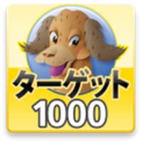 英熟語ターゲット1000【ビッグローブ辞書】