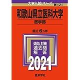 和歌山県立医科大学(医学部) (2021年版大学入試シリーズ)