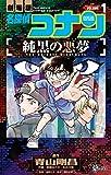 名探偵コナン 純黒の悪夢 (1) (少年サンデーコミックス)