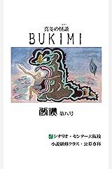 真冬の怪談 BUKIMI: 分泌第8号 Kindle版