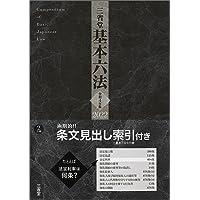 三省堂基本六法2022 令和4年版