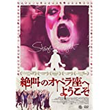 絶叫のオペラ座へようこそ [DVD]