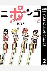 ニポンゴ 2 (ヤングジャンプコミックスDIGITAL) Kindle版