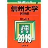 信州大学(後期日程) (2019年版大学入試シリーズ)