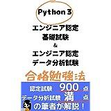 Python3 エンジニア認定基礎試験&エンジニア認定データ分析試験の合格勉強法
