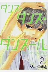 ダンス・ダンス・ダンスール (2) (ビッグコミックス) コミック