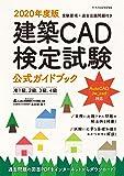 2020年度版 建築CAD検定試験公式ガイドブック (准1級、2級、3級、4級(AutoCAD、Jw_cad対応))