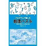 プログラムで愉しむ数理パズル- 未解決の難問やAIの課題に挑戦 -