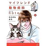 マイフレンド動物病院note / 上 (ねこぱんちコミックス)