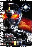 宇宙刑事ギャバン VOL.1【DVD】