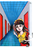 洗礼(3) (ビッグコミックススペシャル)