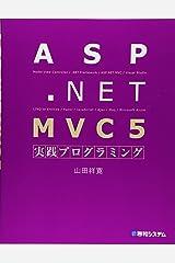 ASP.NET MVC5実践プログラミング 単行本