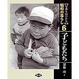 写真ものがたり 昭和の暮らし〈6〉子どもたち