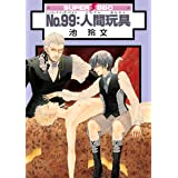 No.99:人間玩具 No.99:人間玩具 (スーパービーボーイコミックス)