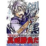 剣に焦ぐ(4) (サイコミ×裏少年サンデーコミックス)