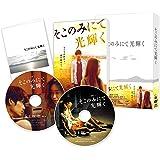 そこのみにて光輝く 豪華版DVD