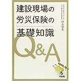 建設現場の労災保険の基礎知識Q&A