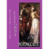 新版 英和対訳 ハムレット HAMLET: 英語と日本語で読む シェイクスピア物語