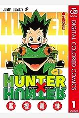 HUNTER×HUNTER カラー版 1 (ジャンプコミックスDIGITAL) Kindle版