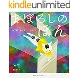 まぼろしのほん (Wataru Aida Books)
