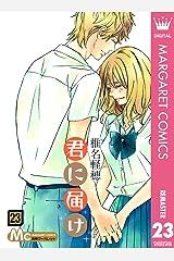 君に届け リマスター版 23 (マーガレットコミックスDIGITAL) Kindle版