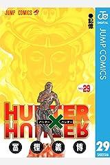 HUNTER×HUNTER モノクロ版 29 (ジャンプコミックスDIGITAL) Kindle版