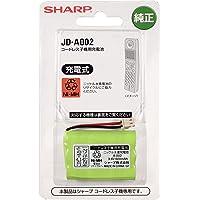 シャープ コードレス子機用充電池 メーカー純正品 JD-A002