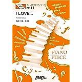 やさしく弾けるピアノピースPPE11 I LOVE... / Official髭男dism (ピアノソロ 原調初級版/ハ長調版)~TBS火曜ドラマ『恋はつづくよどこまでも』主題歌