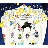 デビュー40周年記念コンサート at 東京国際フォーラム (CD3枚組+DVD) (初回生産限定)