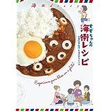 海街diary すずちゃんの海街レシピ (フラワーコミックス)