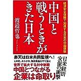 中国と戦うときがきた日本 経済安全保障で加速する日本の中国排除